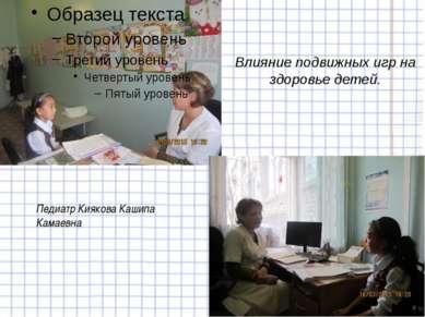 Влияние подвижных игр на здоровье детей. Педиатр Киякова Кашипа Камаевна