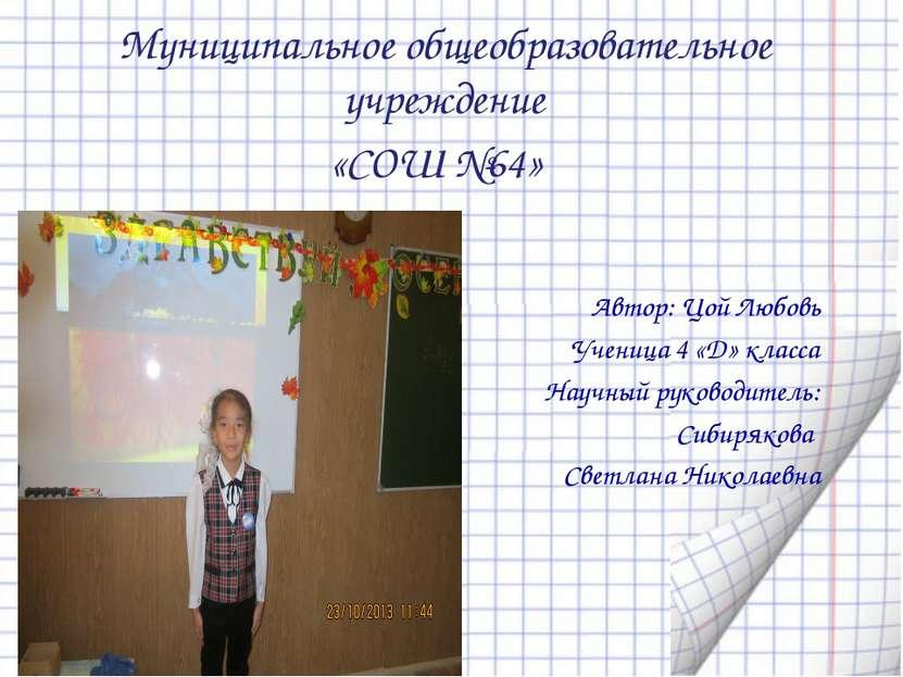 Муниципальное общеобразовательное учреждение «СОШ №64» Автор: Цой Любовь Учен...
