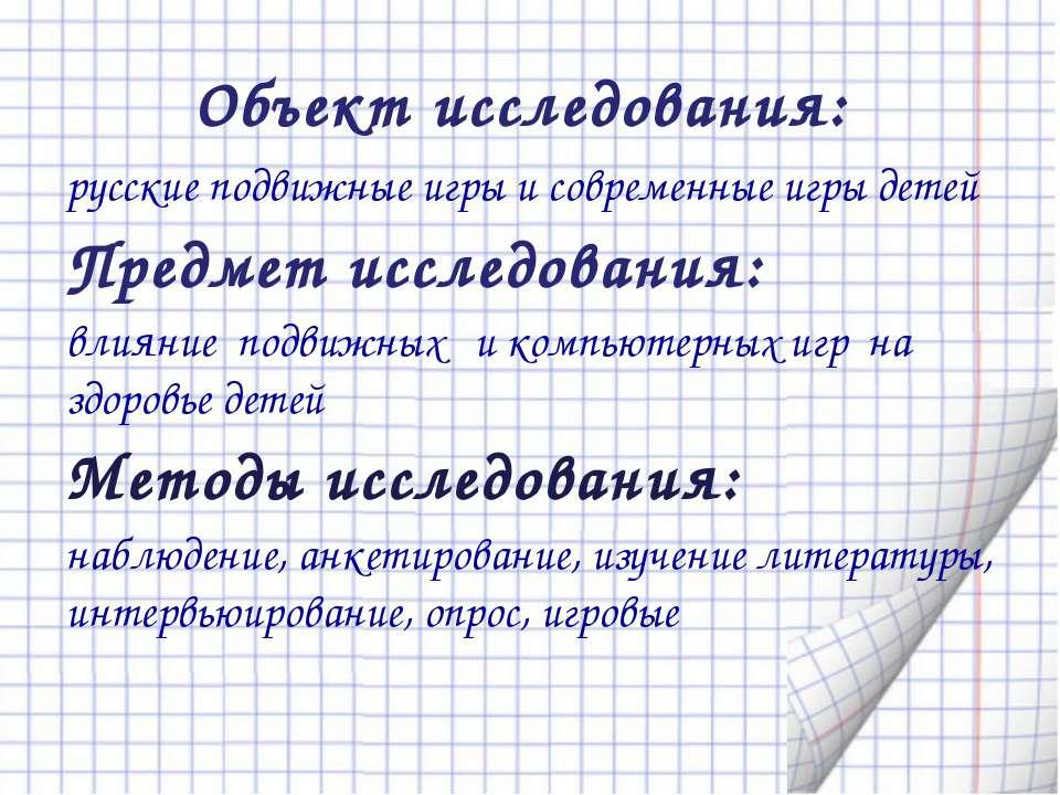 Объект исследования: русские подвижные игры и современные игры детей Предмет ...