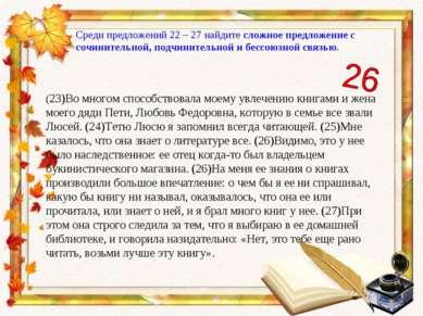 Среди предложений 22 – 27 найдите сложное предложение с сочинительной, подчин...