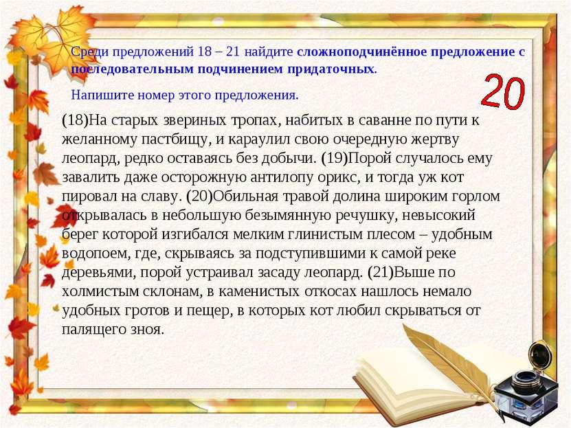 Среди предложений 18 – 21 найдите сложноподчинённое предложение с последовате...