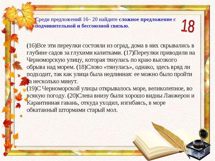 Среди предложений 16– 20 найдите сложное предложение с подчинительной и бессо...