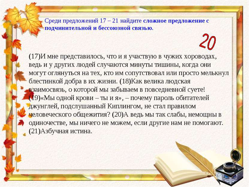 Среди предложений 17 – 21 найдите сложное предложение с подчинительной и бесс...