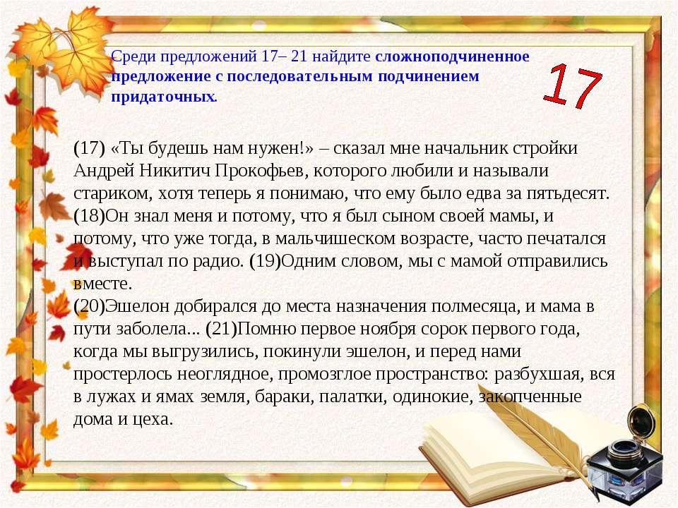 Среди предложений 17– 21 найдите сложноподчиненное предложение с последовател...