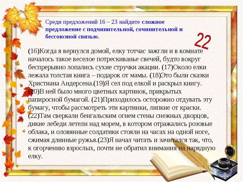 Среди предложений 16 – 23 найдите сложное предложение с подчинительной, сочин...
