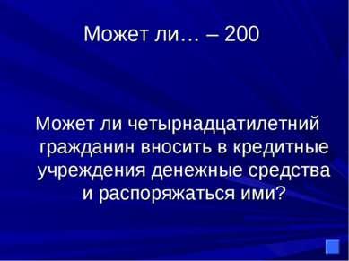 Может ли… – 200 Может ли четырнадцатилетний гражданин вносить в кредитные учр...