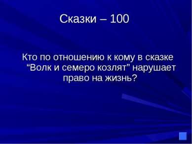 """Сказки – 100 Кто по отношению к кому в сказке """"Волк и семеро козлят"""" нарушает..."""