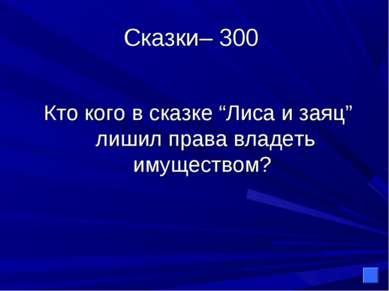 """Сказки– 300 Кто кого в сказке """"Лиса и заяц"""" лишил права владеть имуществом?"""