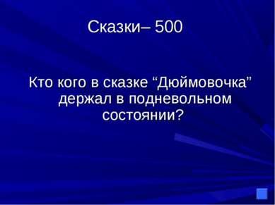 """Сказки– 500 Кто кого в сказке """"Дюймовочка"""" держал в подневольном состоянии?"""