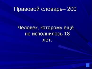 Правовой словарь– 200 Человек, которому ещё не исполнилось 18 лет.