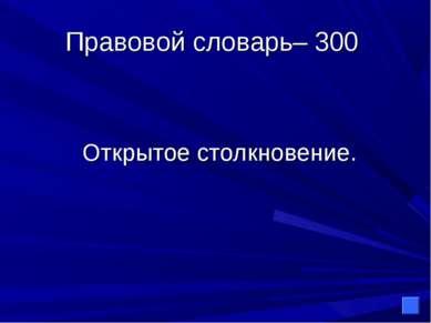 Правовой словарь– 300 Открытое столкновение.