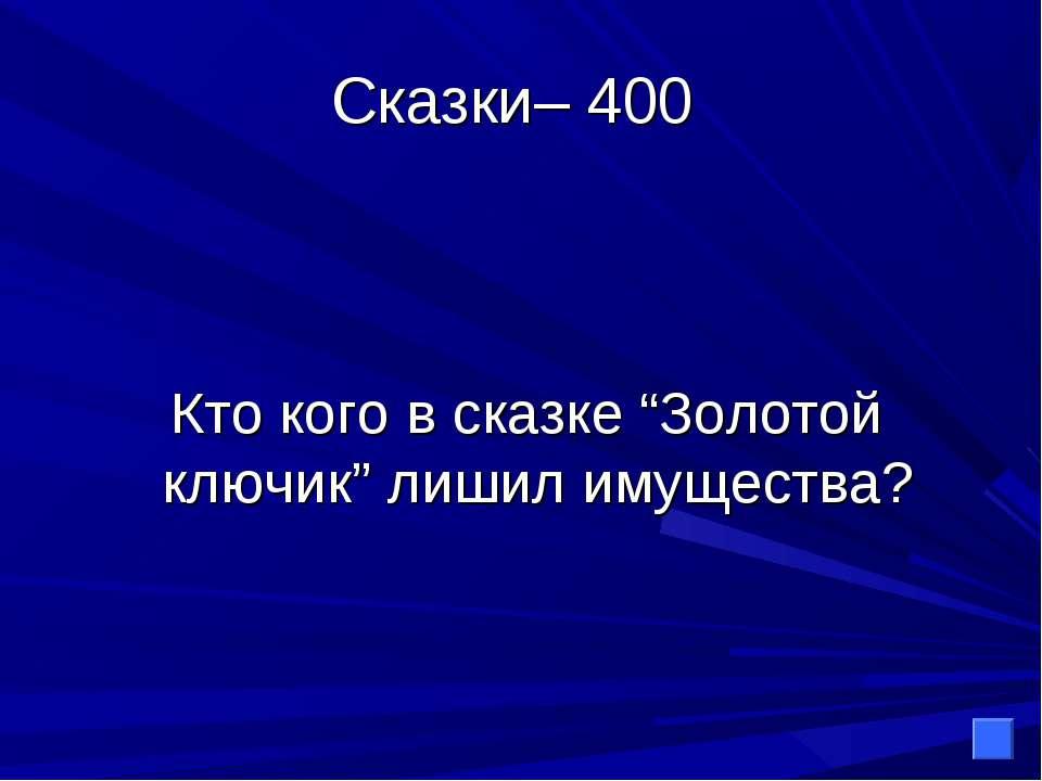 """Сказки– 400 Кто кого в сказке """"Золотой ключик"""" лишил имущества?"""