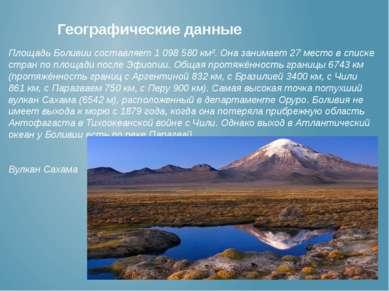 Географические данные Площадь Боливии составляет 1 098 580 км². Она занимает ...