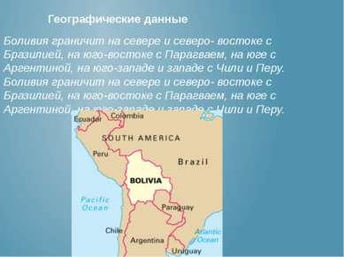 Географические данные Боливия граничит на севере и северо- востоке с Бразилие...