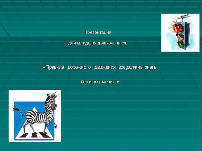 Презентация для младших дошкольников «Правила дорожного движения все должны з...