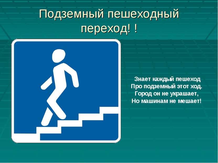 Подземный пешеходный переход! ! Знает каждый пешеход Про подземный этот ход. ...
