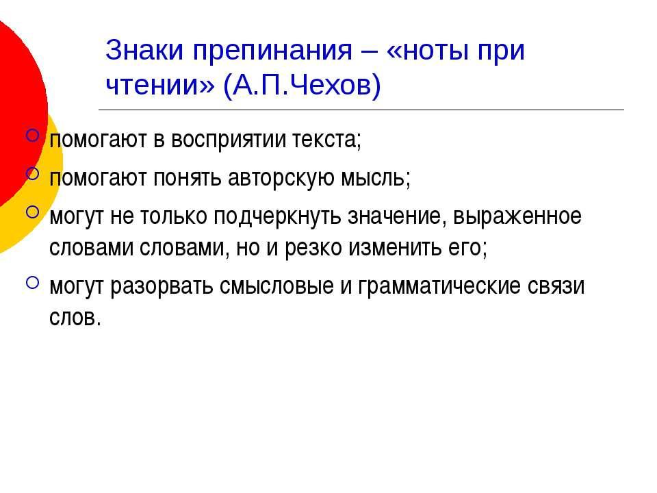 Знаки препинания – «ноты при чтении» (А.П.Чехов) помогают в восприятии текста...