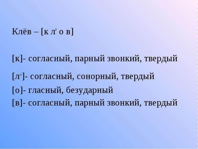Клёв – [к л, о в] [к]- согласный, парный звонкий, твердый [л ,]- согласный, с...