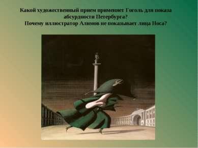 Какой художественный прием применяет Гоголь для показа абсурдности Петербурга...