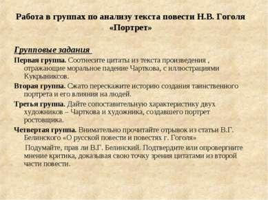 Работа в группах по анализу текста повести Н.В. Гоголя «Портрет» Групповые за...