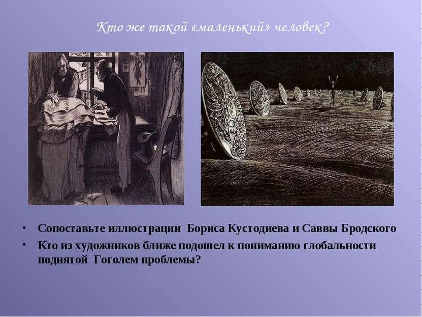 Кто же такой «маленький» человек? Сопоставьте иллюстрации Бориса Кустодиева и...