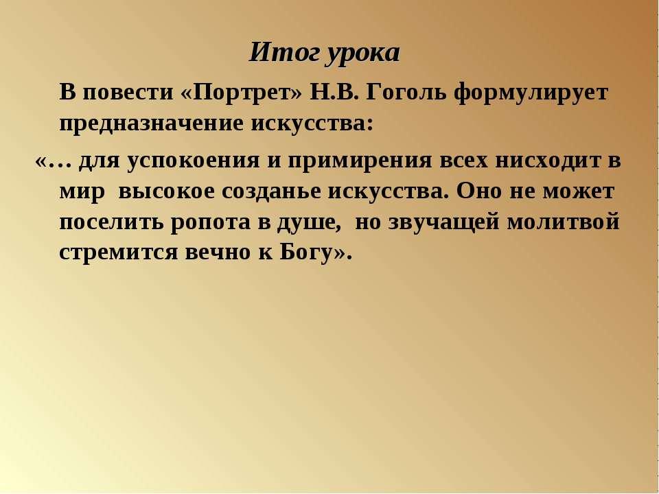 Гоголь николай васильевич биография