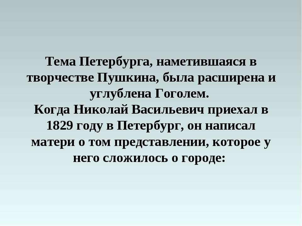 Тема Петербурга, наметившаяся в творчестве Пушкина, была расширена и углублен...
