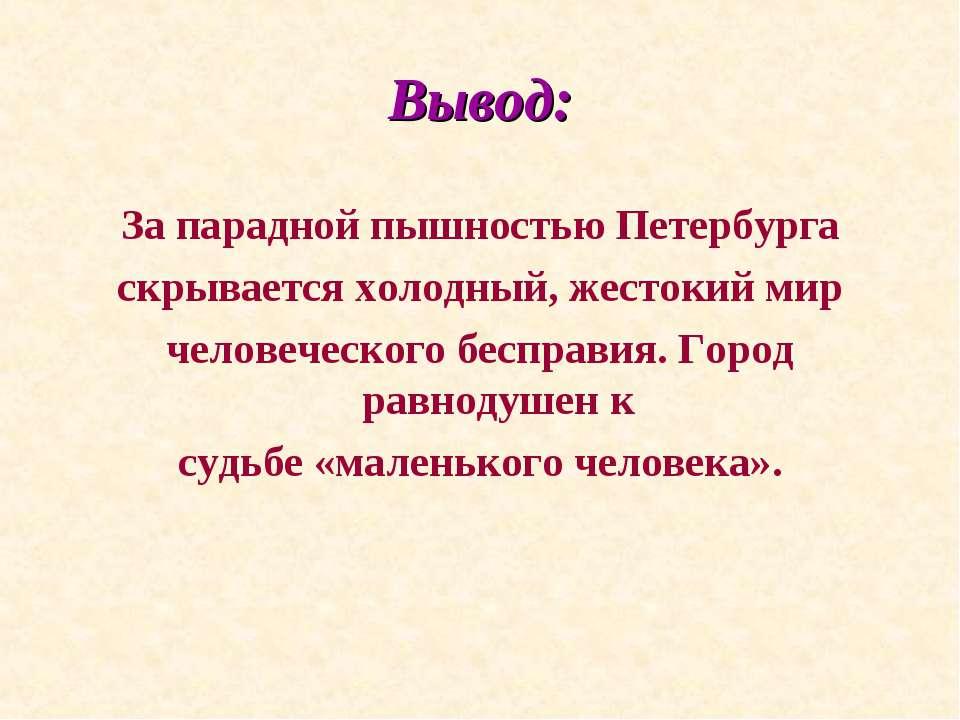 Вывод: За парадной пышностью Петербурга скрывается холодный, жестокий мир чел...