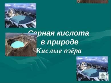 Серная кислота в природе Кислые озёра