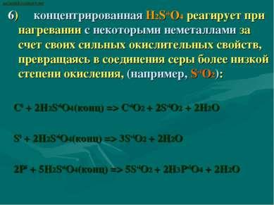 6) концентрированная H2S+6O4 реагирует при нагревании с некоторыми немета...