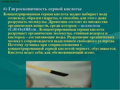 6) Гигроскопичность серной кислоты Концентрированная серная кислота жадно наб...