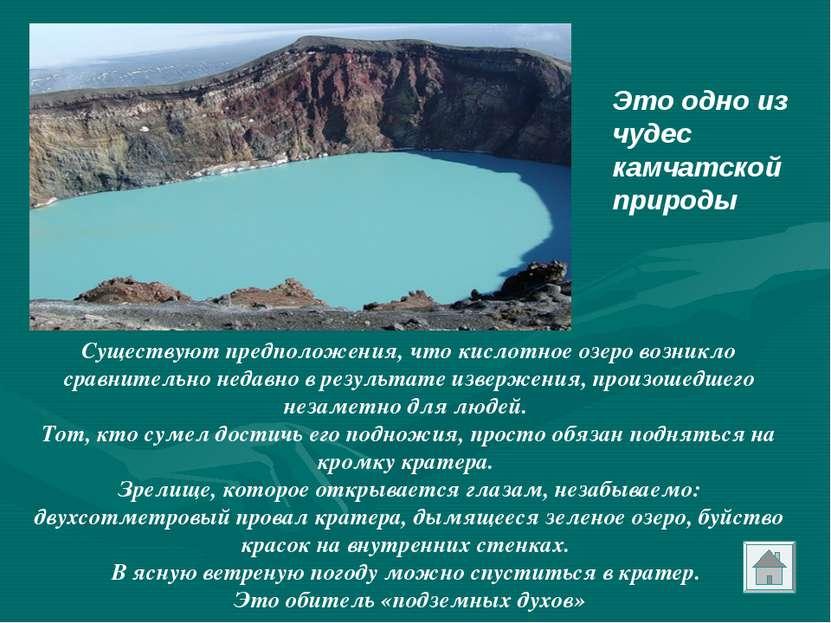 Существуют предположения, что кислотное озеро возникло сравнительно недавно в...