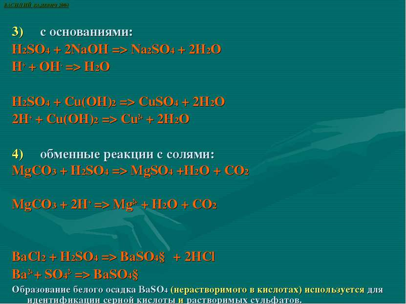 3)     с основаниями: H2SO4 + 2NaOH => Na2SO4 + 2H2O H+ + OH- => H2O H2SO4 + ...