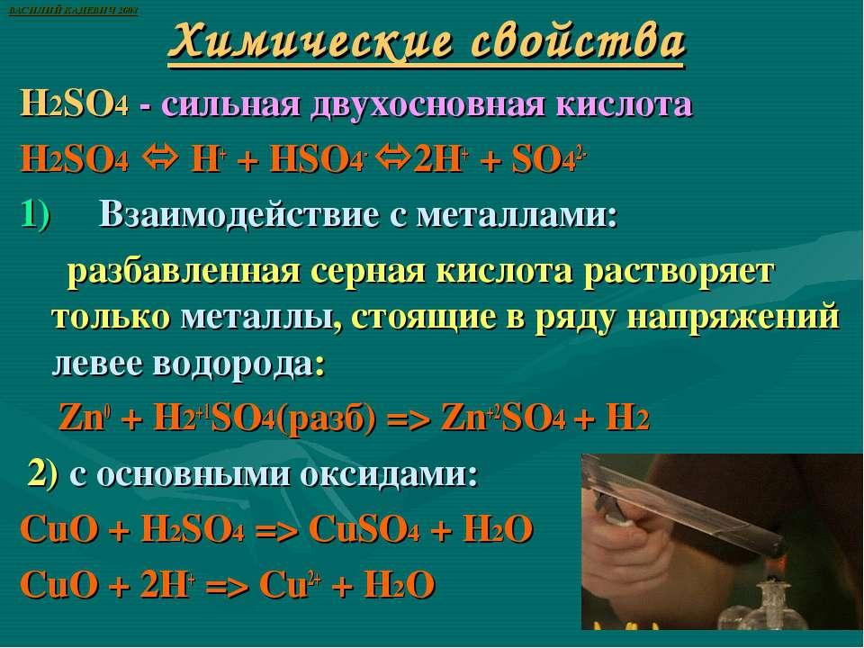 Химические свойства H2SO4 - сильная двухосновная кислота H2SO4 H+ + HSO4- 2H...