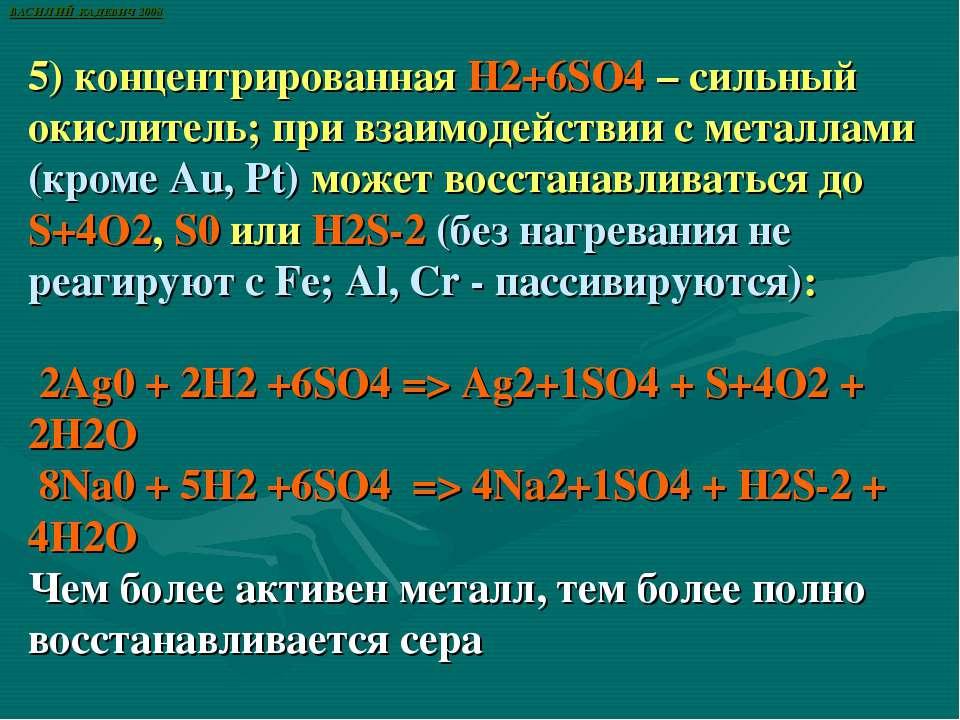 ВАСИЛИЙ КАДЕВИЧ 2008 5) концентрированная H2+6SO4 – сильный окислитель; при...