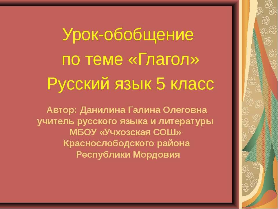 Автор: Данилина Галина Олеговна учитель русского языка и литературы МБОУ «Учх...