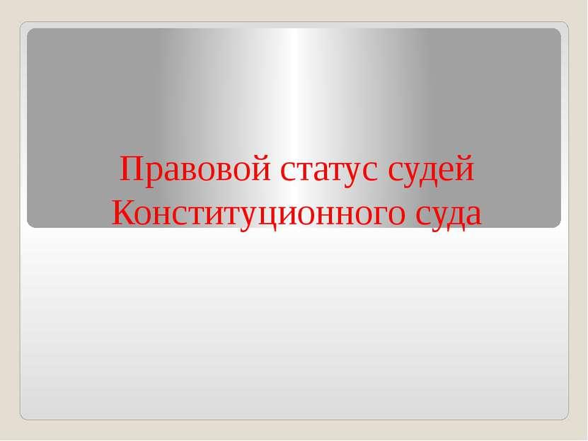 Правовой статус судей Конституционного суда