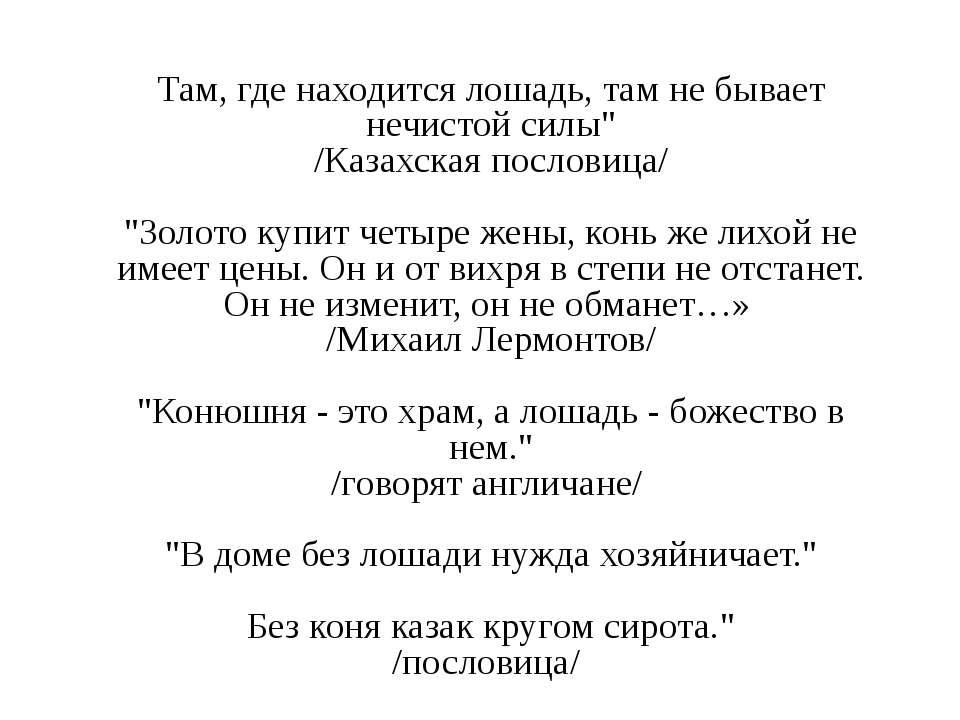 """Там, где находится лошадь, там не бывает нечистой силы"""" /Казахская пословица/..."""