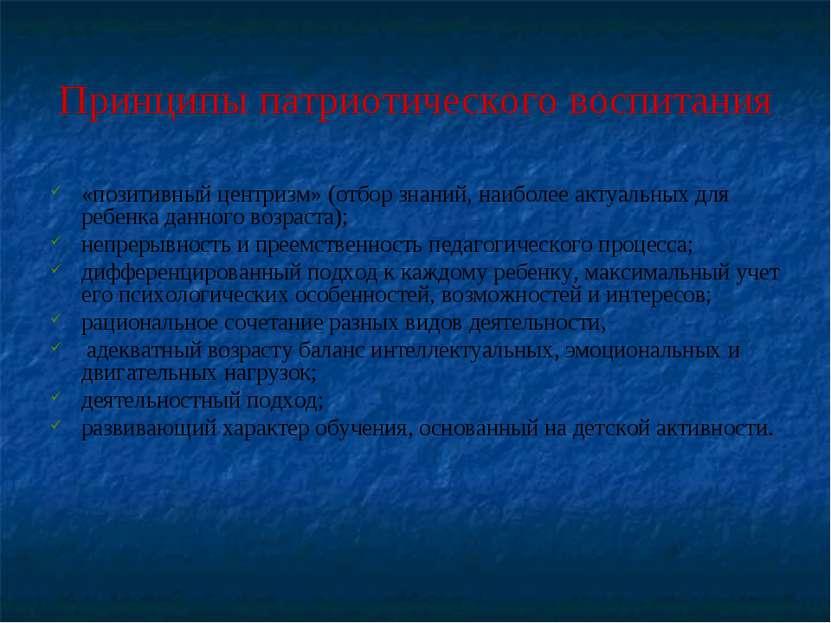 Принципы патриотического воспитания «позитивный центризм» (отбор знаний, наиб...
