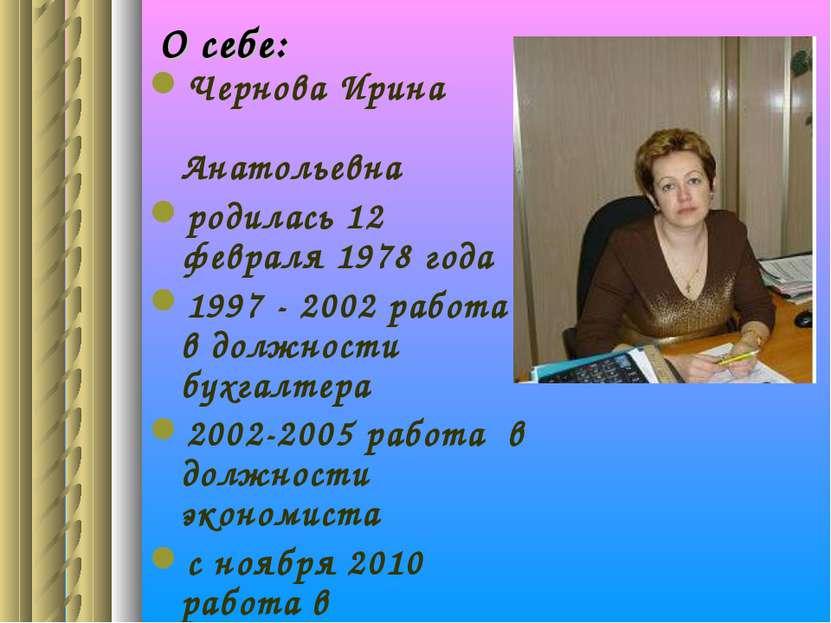 О себе: Чернова Ирина Анатольевна родилась 12 февраля 1978 года 1997 - 2002 р...