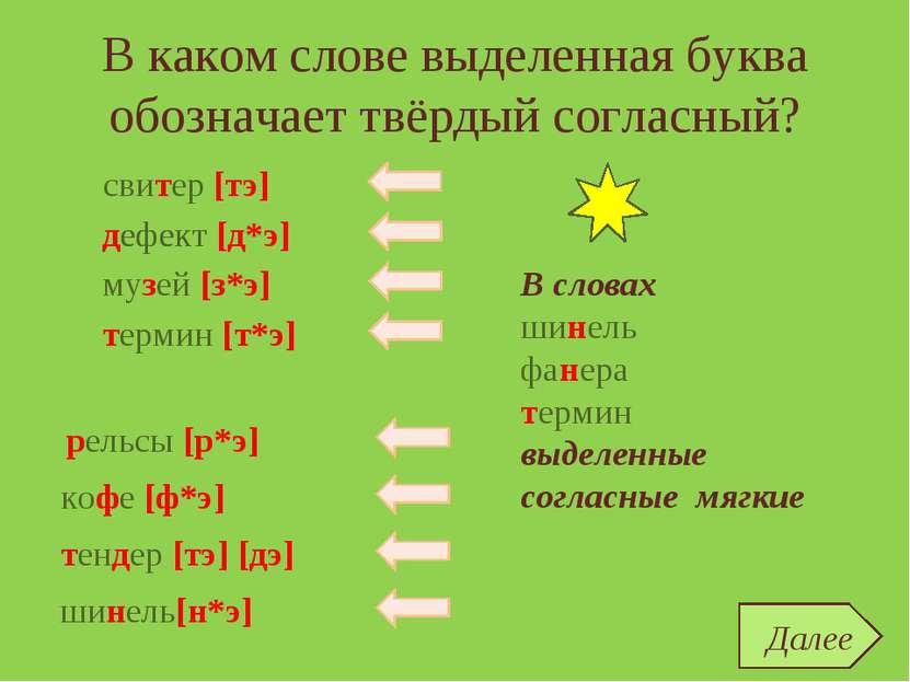 В каком слове выделенная буква обозначает твёрдый согласный? шинель термин де...