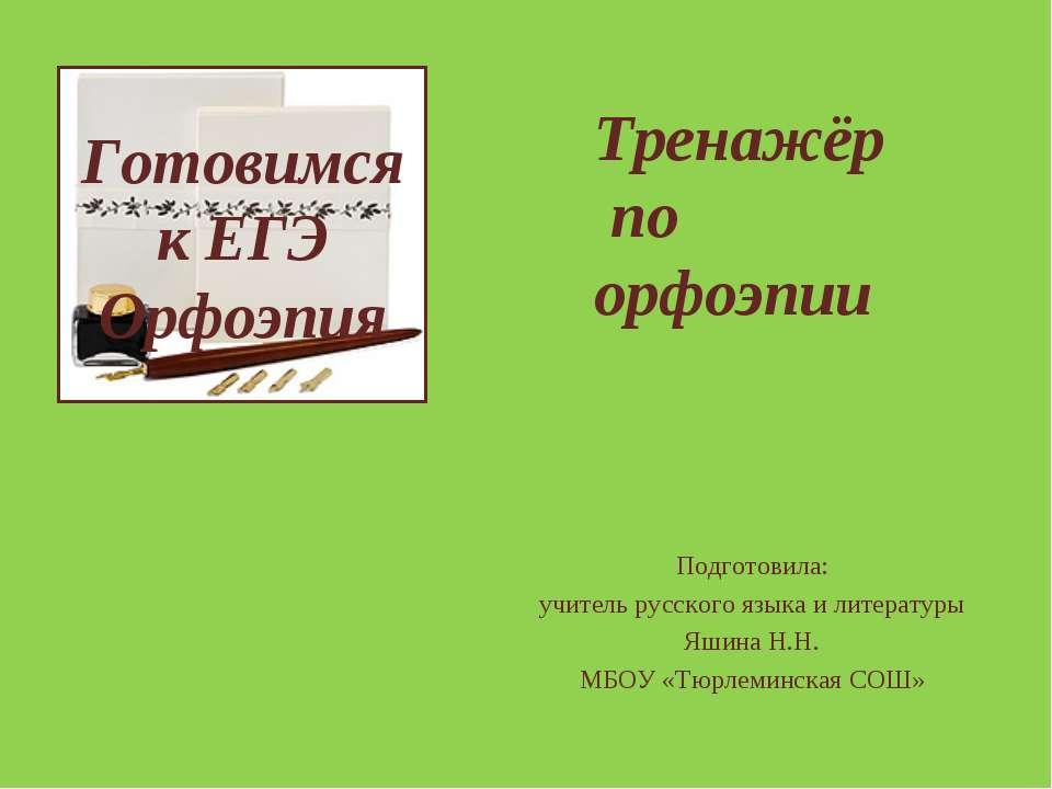 Готовимся к ЕГЭ Орфоэпия Подготовила: учитель русского языка и литературы Яши...