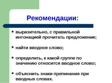 Рекомендации: выразительно, с правильной интонацией прочитать предложение; на...