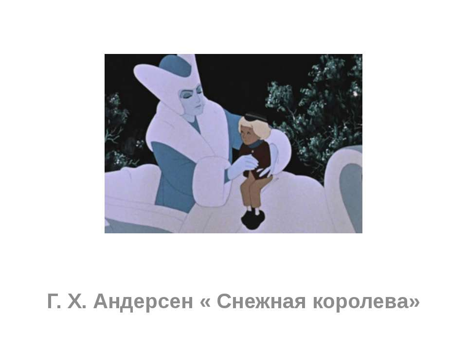 Г. Х. Андерсен « Снежная королева»