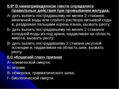 6.9* В нижеприведенном тексте определите правильные действия при промывании ж...