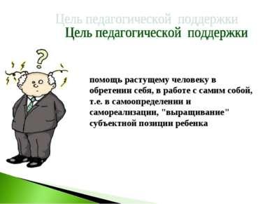 помощь растущему человеку в обретении себя, в работе с самим собой, т.е. в са...