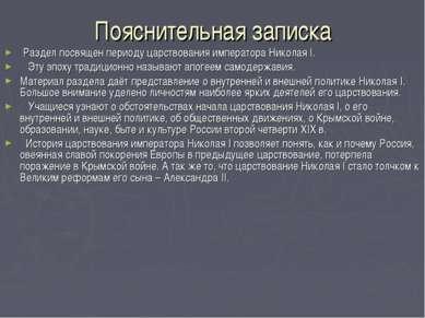 Пояснительная записка Раздел посвящен периоду царствования императора Николая...