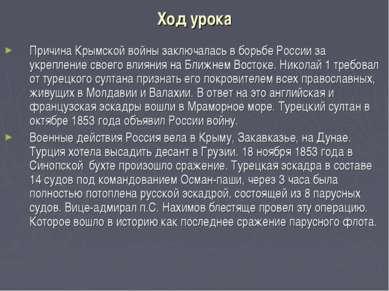 Ход урока Причина Крымской войны заключалась в борьбе России за укрепление св...