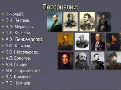Персоналии: Николай I, П.И. Пестель, Н.М. Муравьёв, П.Д. Киселёв, А.Х. Бенкен...