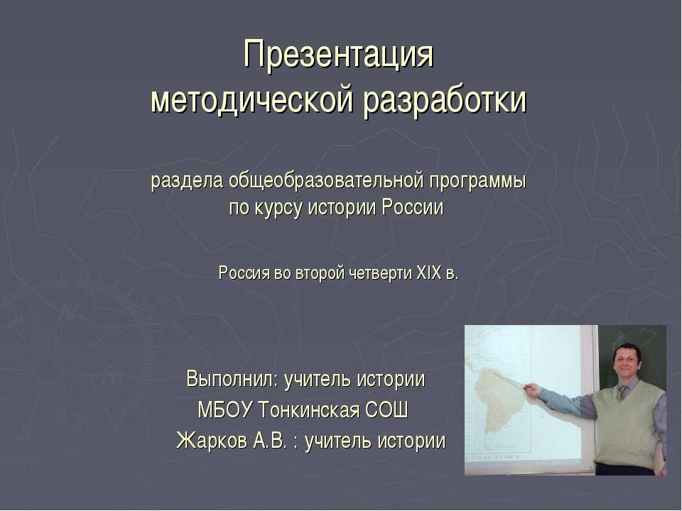 Выполнил: учитель истории МБОУ Тонкинская СОШ Жарков А.В. : учитель истории П...